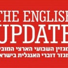 The English Update 16.05.16