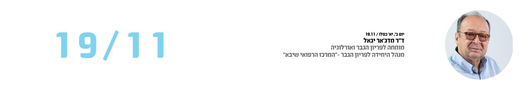 שבוע קבלת קהל באנרים לאתר [Recovered]-03
