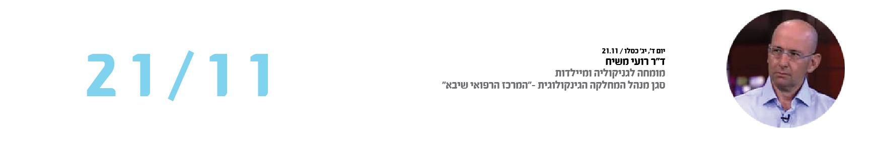 שבוע קבלת קהל באנרים לאתר [Recovered]-04