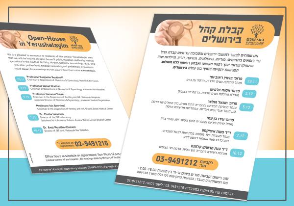 בשורה ירושלמית – רופאים ופרופ' ממיטב המומחים העניקו ייעוץ מקצועי לזוגות במשרדי בוני עולם המחודשים בי-ם