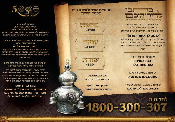 ספר התורה של כלל ישראל