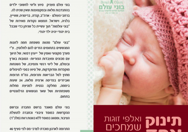 תינוק אחד, ואלפי זוגות שמחכים בדמעות